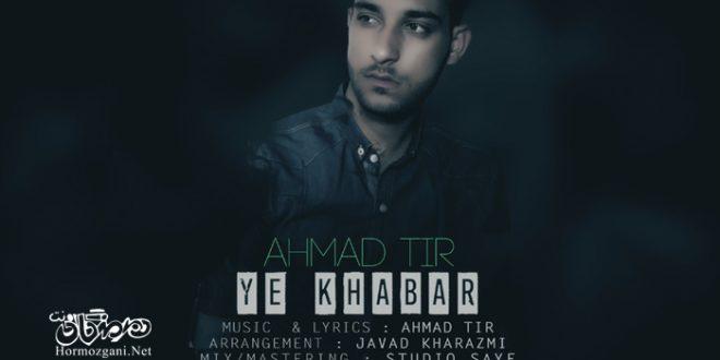 احمد تیر