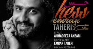 عمران طاهری - حس