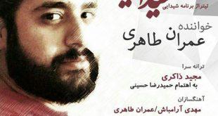 عمران طاهری - شب شیدایی
