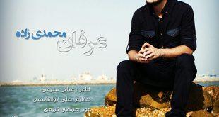 عرفان محمدی زاده - رنگین کمون مهربونی