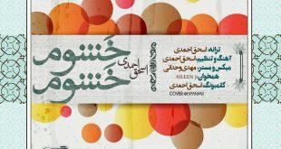 اسحق احمدی - خَشوم خَشوم