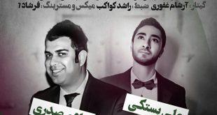 هادی صدری و علی بستکی - گیسو کَمَند