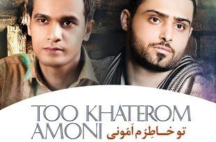 جاوید کاتبی ، حسین سنجری و صدیقه فهیمی - تو خاطروم امونی