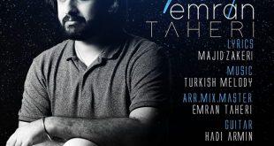 عمران طاهری - بدون تو