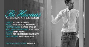 محمد بهرامی - بی حواس