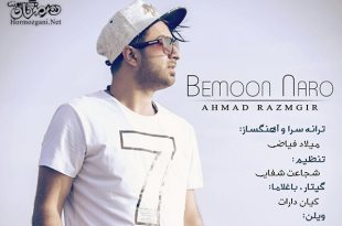 احمد رزمگیر - بمون نرو