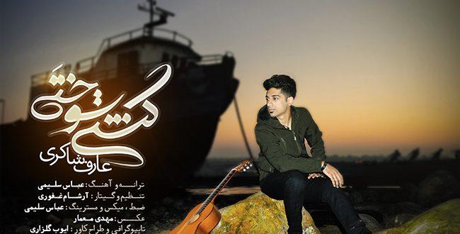 عارف شاکری - کشتی سوخته