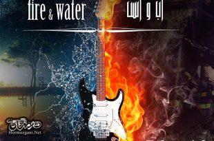 میلاد آزادپور - آب و آتش ( بی کلام )