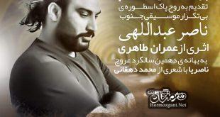 عمران طاهری - بهشت و گندم