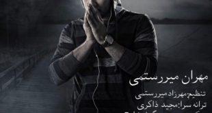 مهران میررستمی - دروغ
