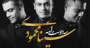 سینا محمودی - مه دوستت امه