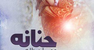 عمران طاهری - حنانه