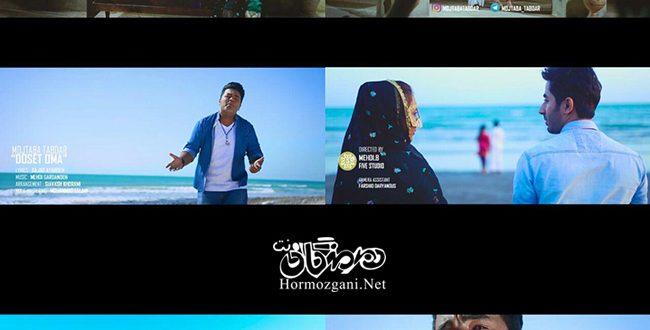 مجتبی تابدار - دوستت اومه ( ویدئو کلیپ )