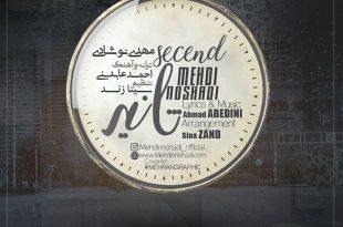 مهدی نوشادی - ثانیه
