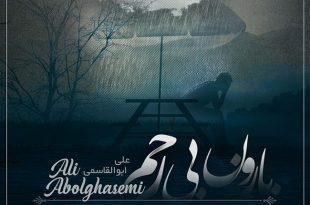 علی ابوالقاسمی - بارون بی رحم