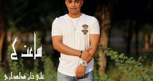 علی خان دلداری - ساعت 4