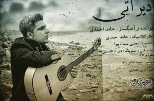 حامد احمدی - دیر اتی