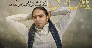 محمدرضا محبی - پایان خوشبختی