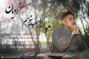 مسعود رادیان - موا که از دل بنویسوم