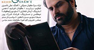 علی ناصری - شمع سوختَه