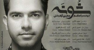 محسن آزادبخش - شونه