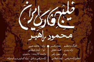 محمود راهبر - خلیج فارس ایران