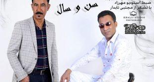 مرشد میررستمی و محمد روهنده - سن و سال