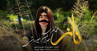 محمد نظری و مهران میررستمی - ناز