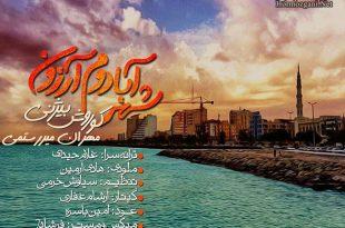 کوروش بیژنی و مهران میررستمی - شهر آبادوم آرزون