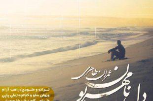 عمران طاهری - دل نامهربون