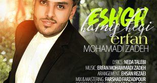 عرفان محمدی زاده - عشق همیشگی