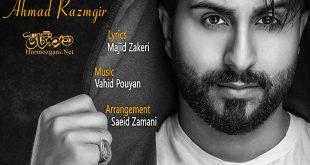 احمد رزمگیر - چشمات