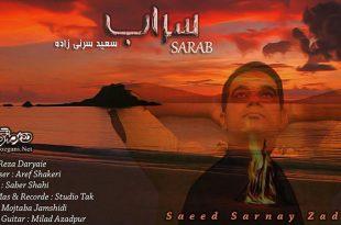 سعید سرنی زاده - سراب