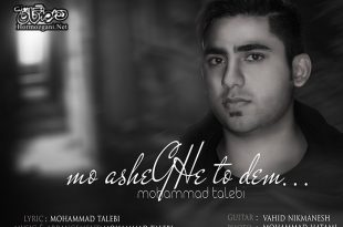 محمد طالبی - مو عاشق تو دِم