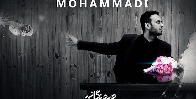 عبداله محمدی - دروغ