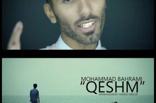 محمد بهرامی - تیزر موزیک ویدیو قشم