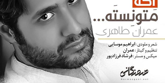 عمران طاهری - اگه متونسته
