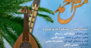قنبر راستگو - مش احمد