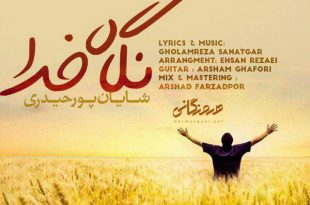 شایان پورحیدری - نگاه خدا