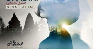 سینا فهیمی - عشق قدیمی