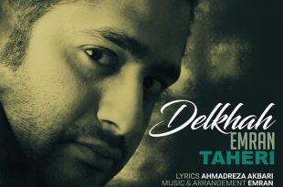 عمران طاهری - دلخواه