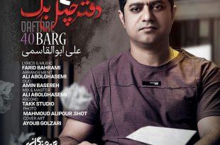 علی ابوالقاسمی - دفتر چهل برگ