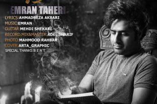 عمران طاهری - خواب