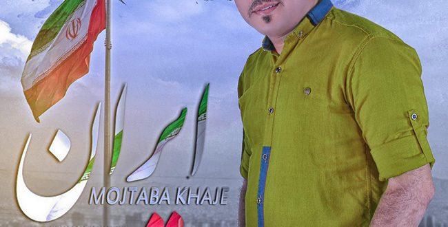 مجتبی خواجه - ایران