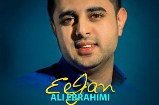 علی ابراهیمی - ای جان