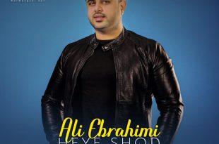 علی ابراهیمی - حیف شد
