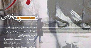 فرید بهرامی - چتر
