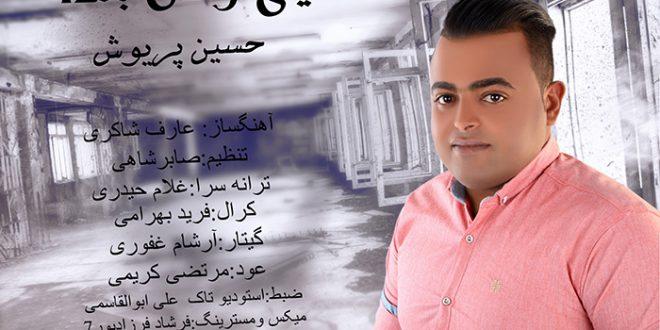 حسین پریوش - خیلی رندی بخدا