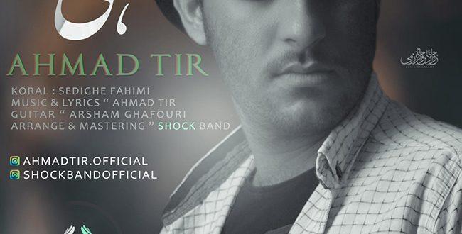 احمد تیر و صدیقه فهیمی - هی