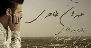 عمران طاهری - سایه